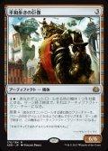 《平和歩きの巨像/Peacewalker Colossus》【JPN】[AER茶R]