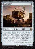 《商人の荷運び/Merchant's Dockhand》【JPN】[AER茶R]