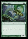 《甲鱗のワーム/Scaled Wurm》FOIL【JPN】[CNS緑C]
