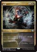 《屈辱/Mortify》FOIL【JPN】[PRM金U]