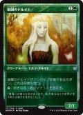 《楽園のドルイド/Paradise Druid》FOIL【JPN】[PRM緑U]