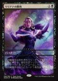 《リリアナの勝利/Liliana's Triumph》FOIL【JPN】[PRM黒S]