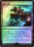 《神秘の神殿/Temple of Mystery》FOIL【JPN】[CP1土地R]