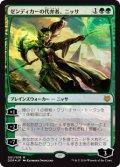 《ゼンディカーの代弁者、ニッサ/Nissa, Voice of Zendikar》FOIL【JPN】[DDR緑M]