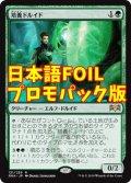 《培養ドルイド/Incubation Druid》FOIL【JPN】[---緑R]