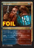 《型破りな協力/Improbable Alliance》FOIL【JPN】[PRM金U]