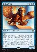 《象形の守り手/Glyph Keeper》【JPN】[AKH青R]
