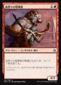 《血怒りの喧嘩屋/Bloodrage Brawler》【JPN】[AKH赤U]