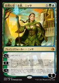 《自然に仕える者、ニッサ/Nissa, Steward of Elements》FOIL【JPN】[AKH金R]