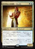 《ナクタムンの侍臣、テムメト/Temmet, Vizier of Naktamun》【JPN】[AKH金R]