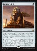 《神託者の大聖堂/Oracle's Vault》【JPN】[AKH茶R]