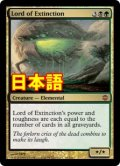 《絶滅の王/Lord of Extinction》【JPN】[ARB金R]