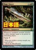 《魔道士殺しの剣/Mage Slayer》【JPN】[ARB金U]