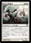《銀刃の聖騎士/Silverblade Paladin》【JPN】[AVR白R]