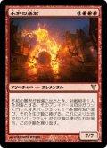 《不和の暴君/Tyrant of Discord》【JPN】[AVR赤R]