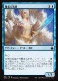 《乱雲の英雄/Nimbus Champion》【JPN】[BBD青U]