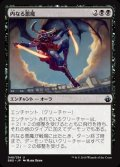 《内なる悪魔/Inner Demon》【JPN】[BBD黒U]