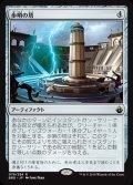 《歩哨の塔/Sentinel Tower》【JPN】[BBD茶R]