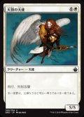 《天罰の天使/Angel of Retribution》【JPN】[BBD白U]
