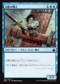 《幻影の戦士/Phantom Warrior》【JPN】[BBD青U]