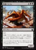 《有毒ドラゴン/Noxious Dragon》【JPN】[BBD黒U]