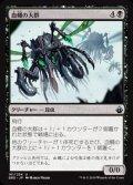 《血蠅の大群/Swarm of Bloodflies》【JPN】[BBD黒U]