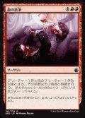 《血の抗争/Blood Feud》【JPN】[BBD赤U]