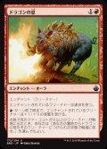 《ドラゴンの息/Dragon Breath》【JPN】[BBD赤U]