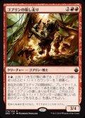 《ゴブリンの壊し走り/Goblin Razerunners》【JPN】[BBD赤R]