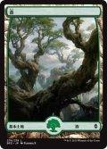 《森/Forest》(274)【JPN】[BFZ土地C]