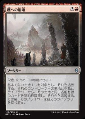 画像1: 《塵への崩壊/Crumble to Dust》【JPN】[BFZ赤U]