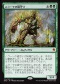 《ムラーサの緑守り/Greenwarden of Murasa》【JPN】[BFZ緑M]