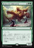 《オラン=リーフのハイドラ/Oran-Rief Hydra》【JPN】[BFZ緑R]