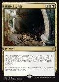 《墓所からの行進/March from the Tomb》【JPN】[BFZ金R]