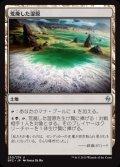 《荒廃した湿原/Blighted Fen》【JPN】[BFZ土地U]