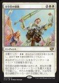 《司令官の頌歌/Marshal's Anthem》【JPN】[C14白R]