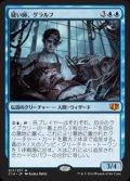 《縫い師、ゲラルフ/Stitcher Geralf》【JPN】[C14青R]