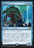 《深海のクラーケン/Deep-Sea Kraken》【JPN】[C14青R]