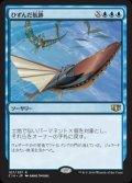 《ひずんだ航跡/Distorting Wake》【JPN】[C14青R]