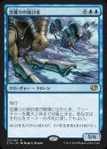 《空護りの掃討者/Hoverguard Sweepers》【JPN】[C14青R]