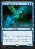 《ジュワー島のスフィンクス/Sphinx of Jwar Isle》【JPN】[C14青R]