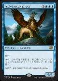 《マゴーシのスフィンクス/Sphinx of Magosi》【JPN】[C14青R]
