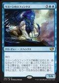 《ウスーンのスフィンクス/Sphinx of Uthuun》【JPN】[C14青R]