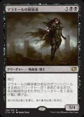 《マラキールの解体者/Butcher of Malakir》【JPN】[C14黒R]