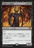 《深淵からの魂刈り/Reaper from the Abyss》【JPN】[C14黒R]