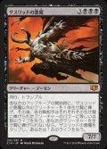 《ザスリッドの悪魔/Xathrid Demon》【JPN】[C14黒R]