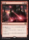 《星の嵐/Starstorm》【JPN】[C14赤R]