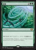 《旋風/Whirlwind》【JPN】[C14緑R]