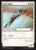 《空狩人の散兵/Skyhunter Skirmisher》【JPN】[C14白U]