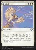 《翼の破片/Wing Shards》【JPN】[C14白U]
